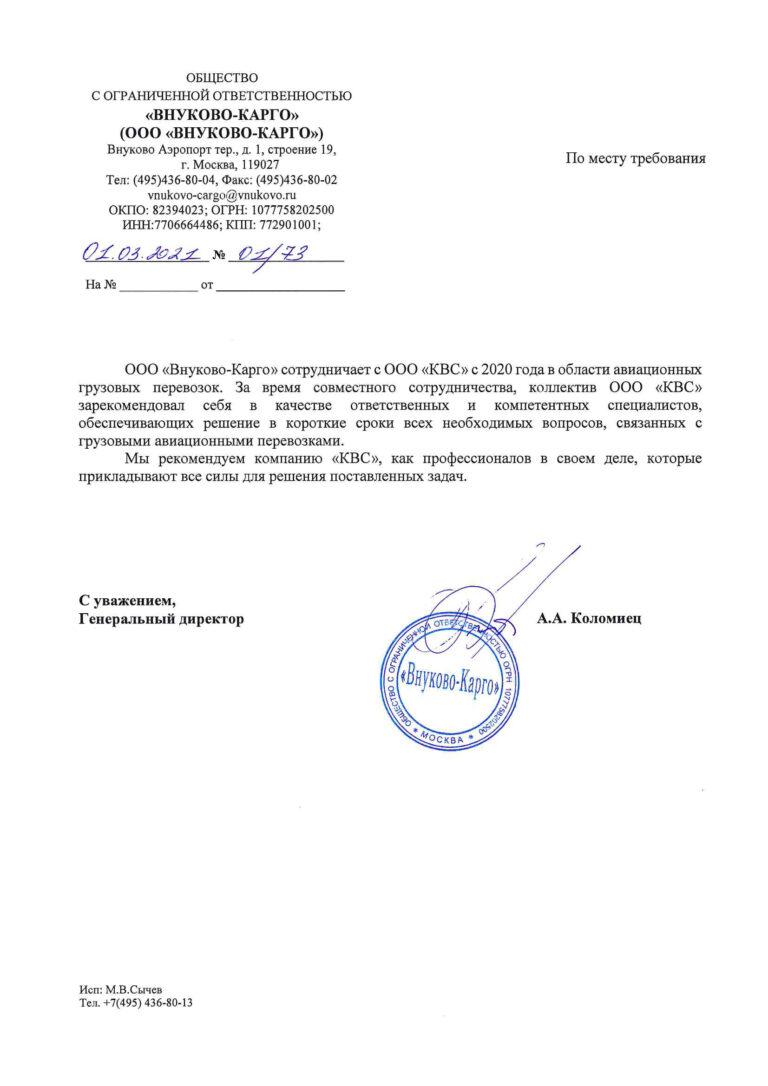 3. Рекомендательное письмо Внуков-Карго